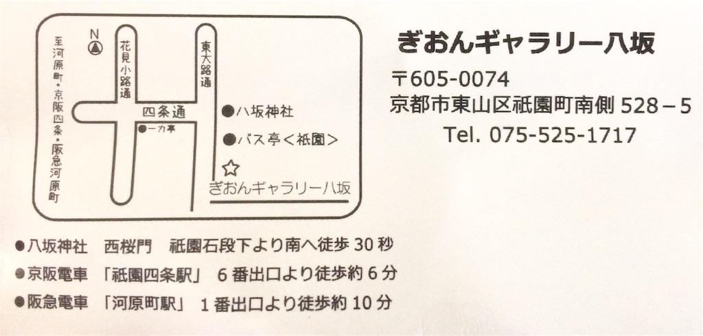 f:id:mikumoco:20171025130238j:image