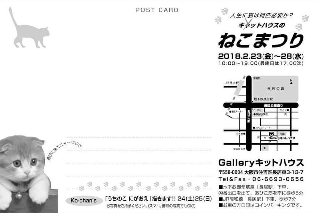 f:id:mikumoco:20180214113136j:image