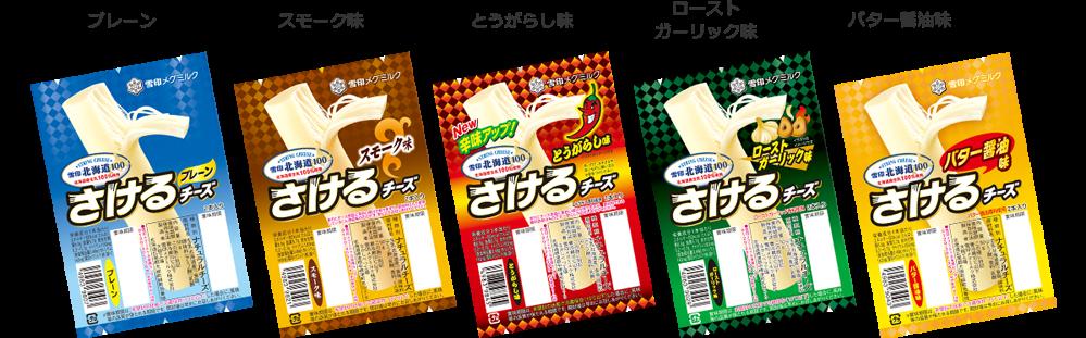 さけるチーズ5つの味を全てレビュー【プレーン・スモーク・とうがらし・ガーリック・バター醬油】