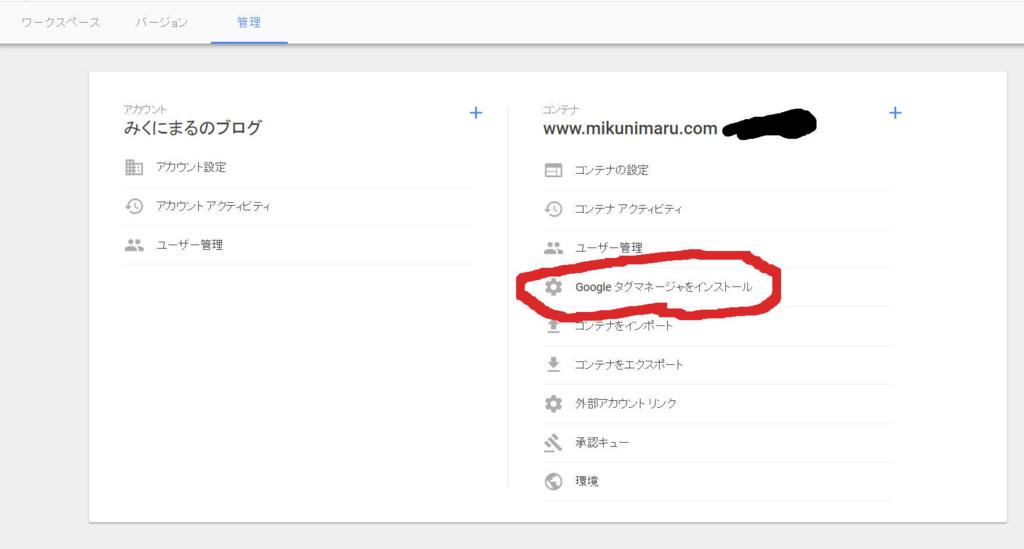 f:id:mikunimaru:20170926170114j:plain