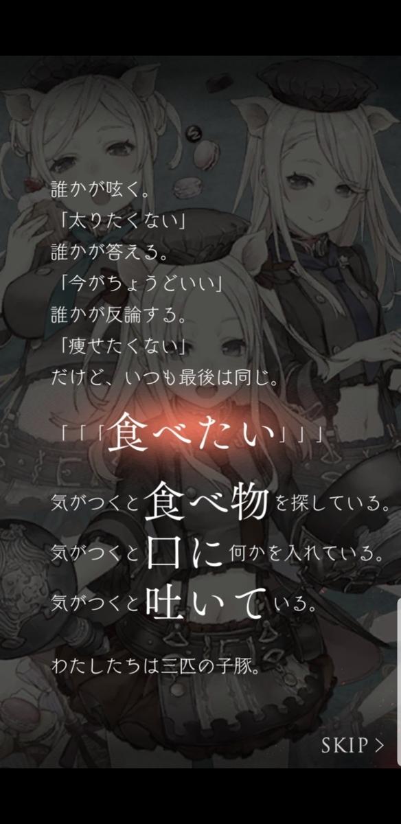 f:id:mikuru63:20190630202918j:plain
