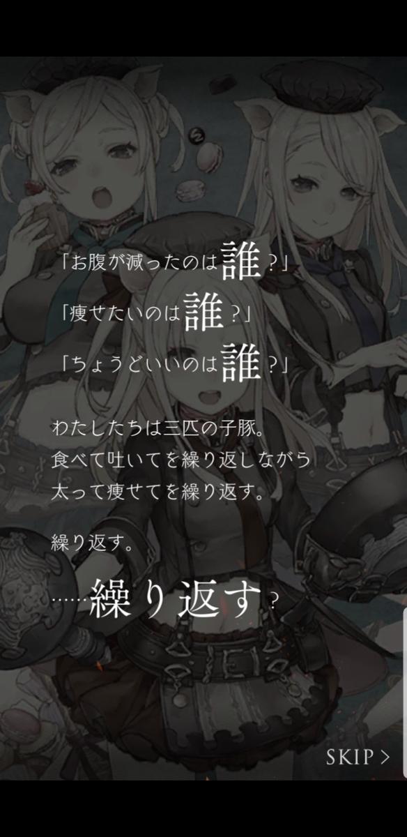 f:id:mikuru63:20190630203223j:plain