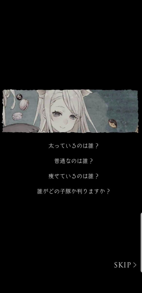 f:id:mikuru63:20190630203246j:plain