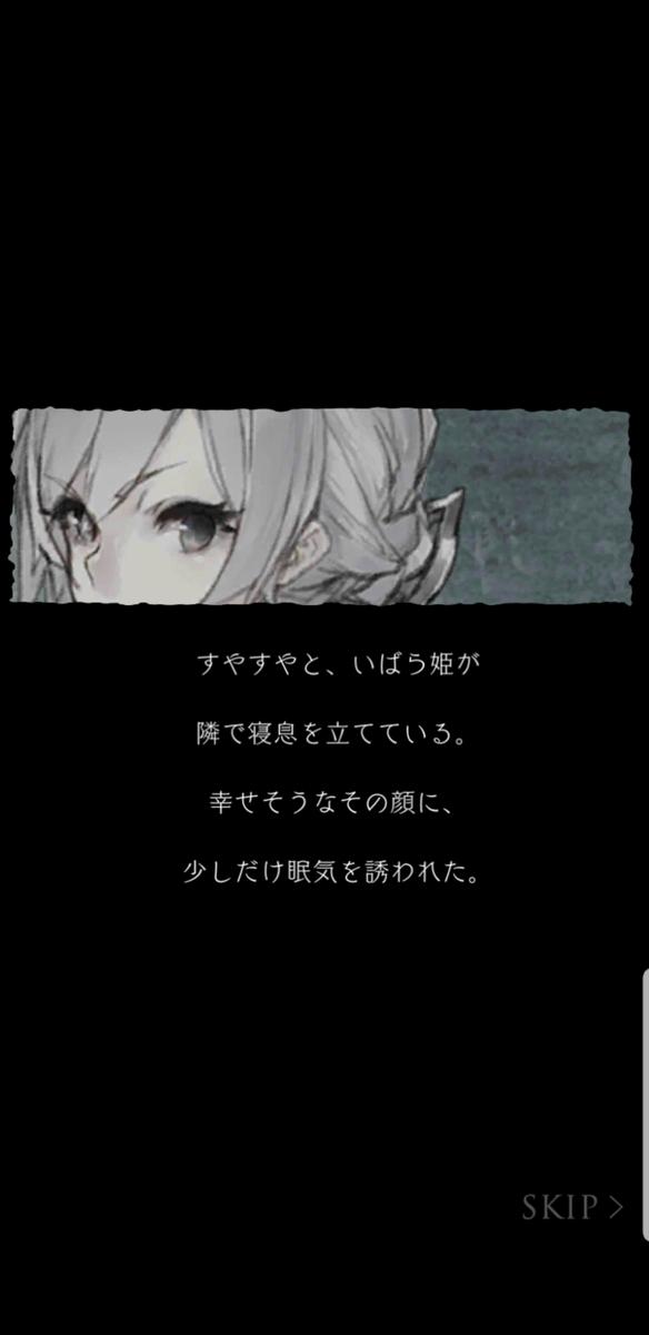 f:id:mikuru63:20190701200540j:plain