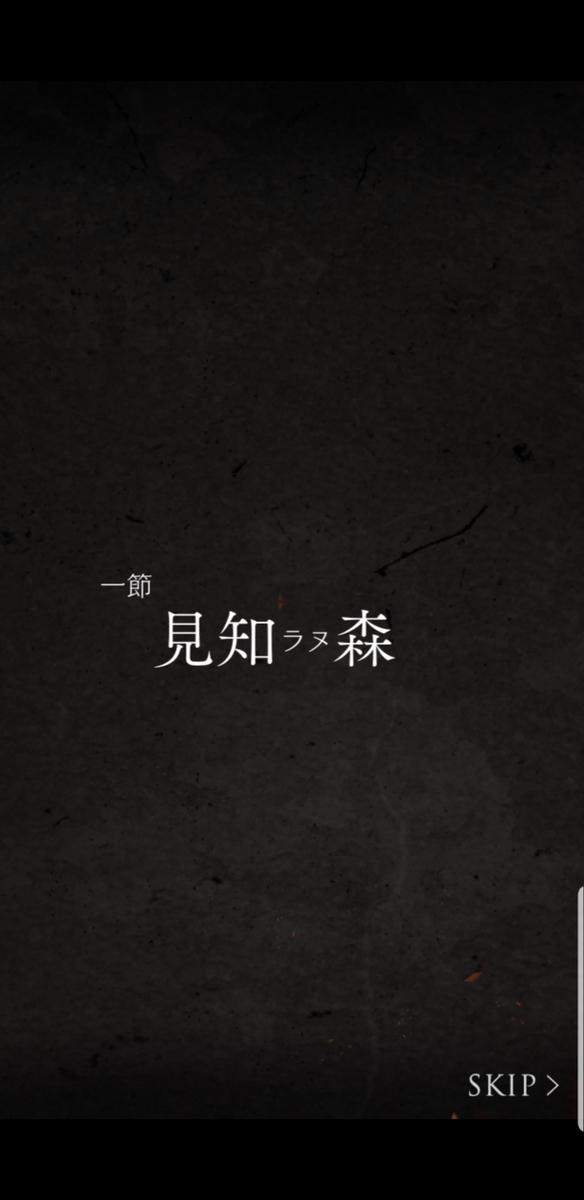 f:id:mikuru63:20190814200157j:plain