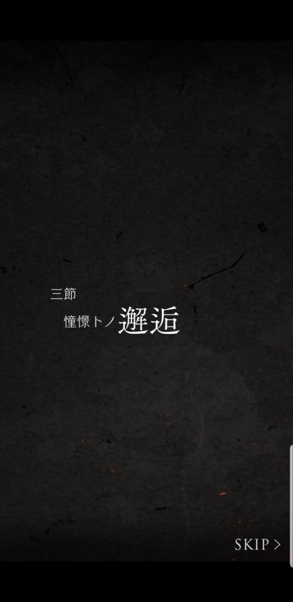 f:id:mikuru63:20190814200258j:plain