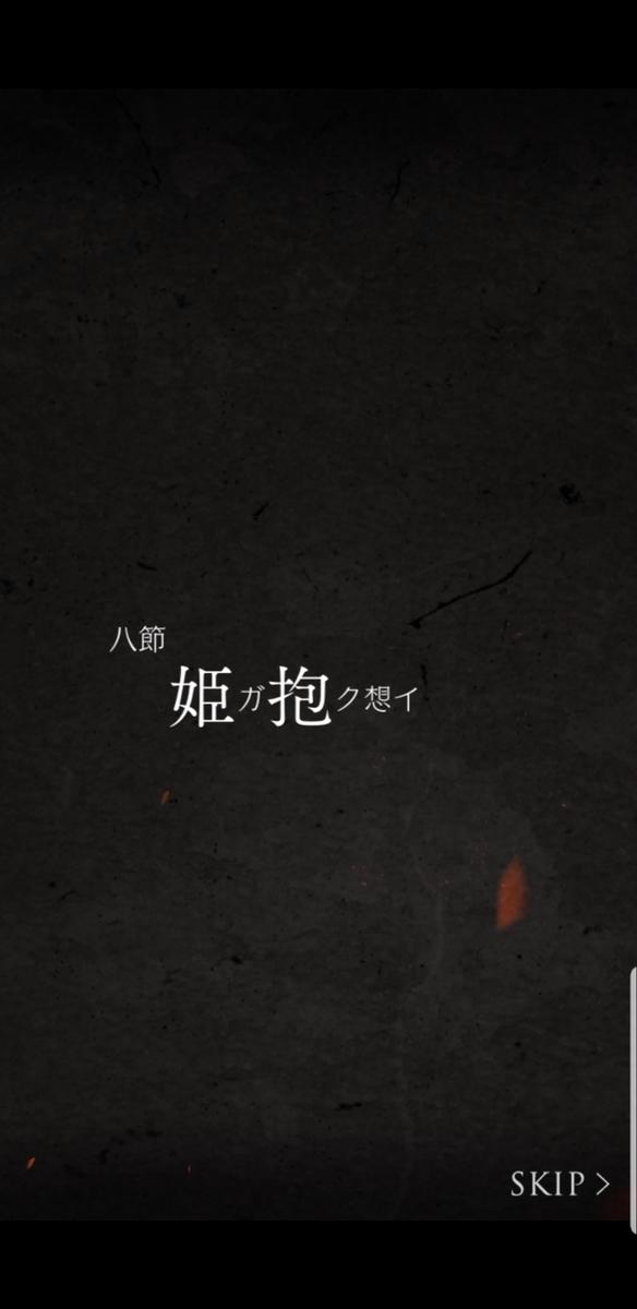 f:id:mikuru63:20190814200500j:plain