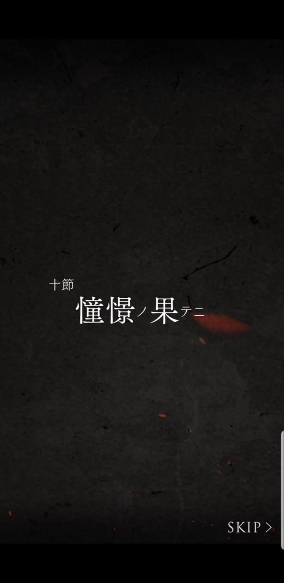 f:id:mikuru63:20190814200545j:plain