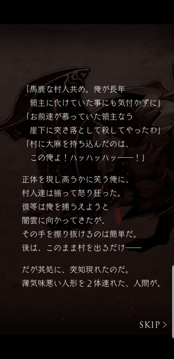 f:id:mikuru63:20190814205825j:plain