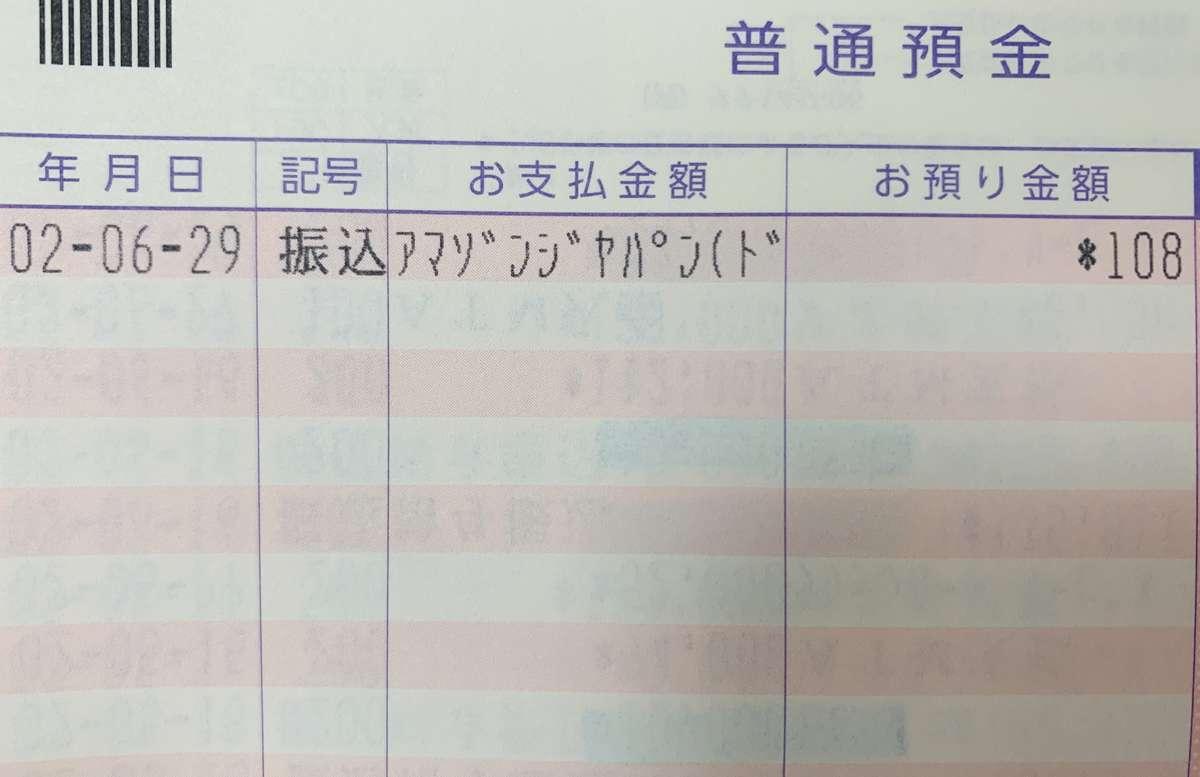 f:id:mikuta0904:20200630151602j:plain