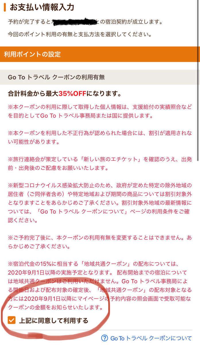 f:id:mikuta0904:20200803194400j:plain