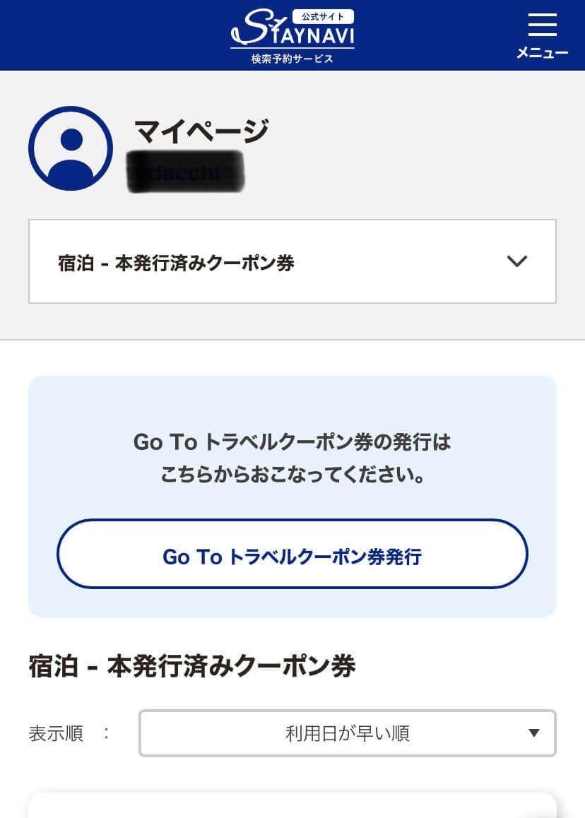f:id:mikuta0904:20200811133922j:plain
