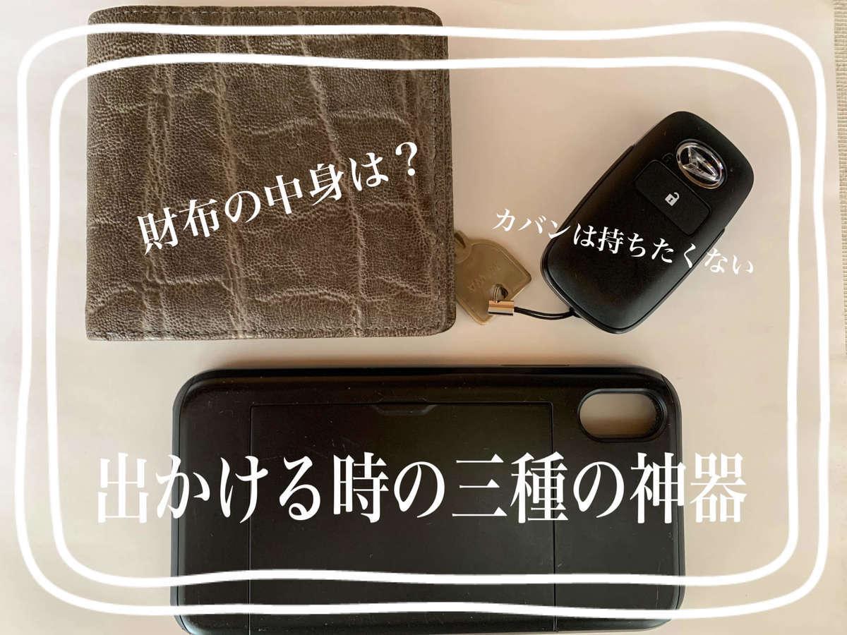 f:id:mikuta0904:20200823093848j:plain