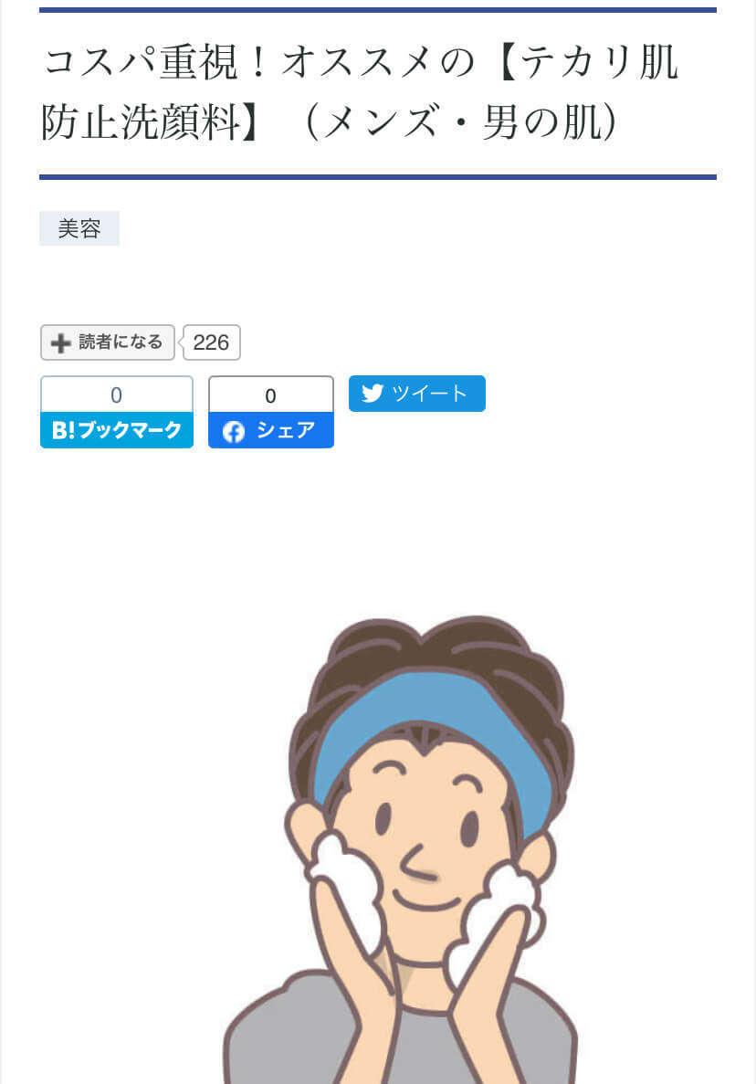 f:id:mikuta0904:20200825183121j:plain