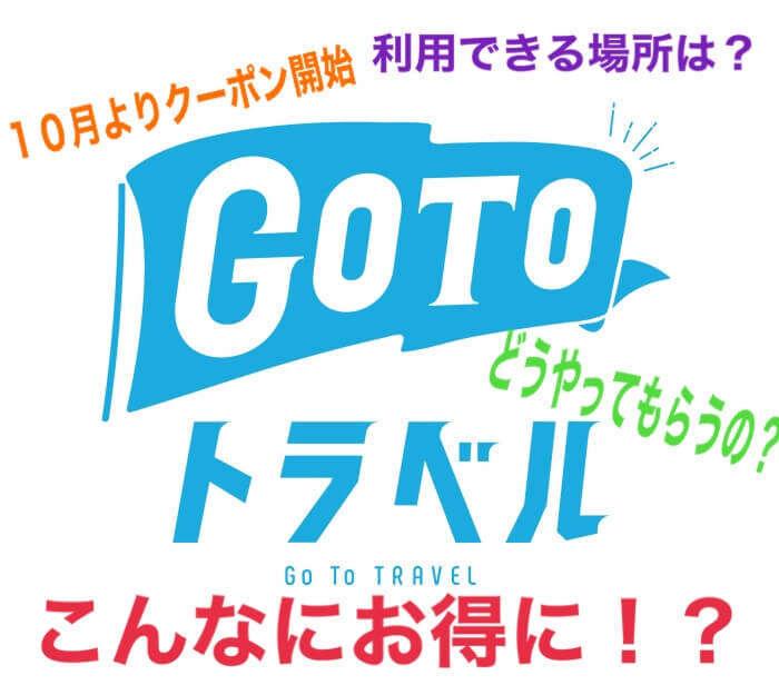 f:id:mikuta0904:20201002195958j:plain