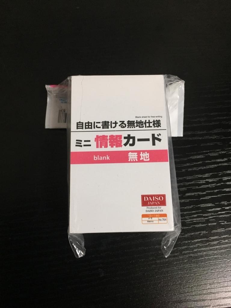 f:id:mikuta155:20170709194418j:plain