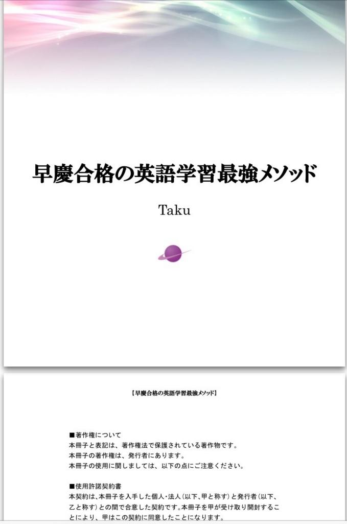 f:id:mikuta155:20170904205711j:plain