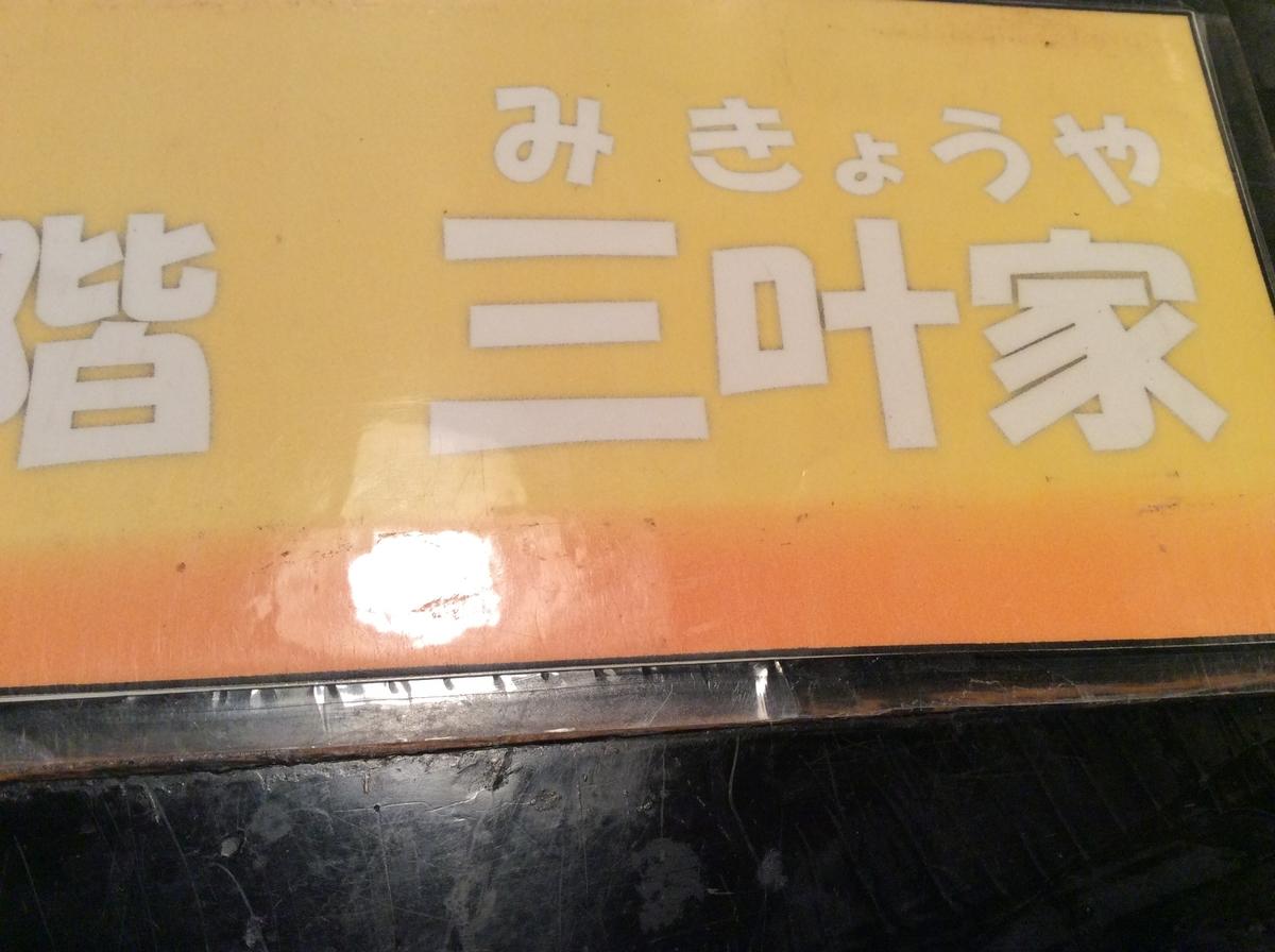 f:id:mikyo-ya:20190801235321j:plain