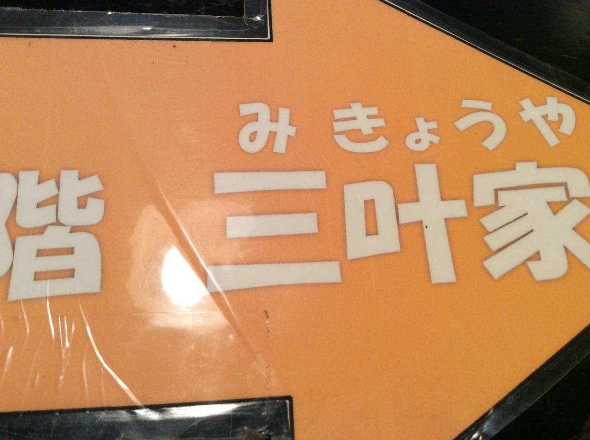 f:id:mikyo-ya:20190802005200j:plain