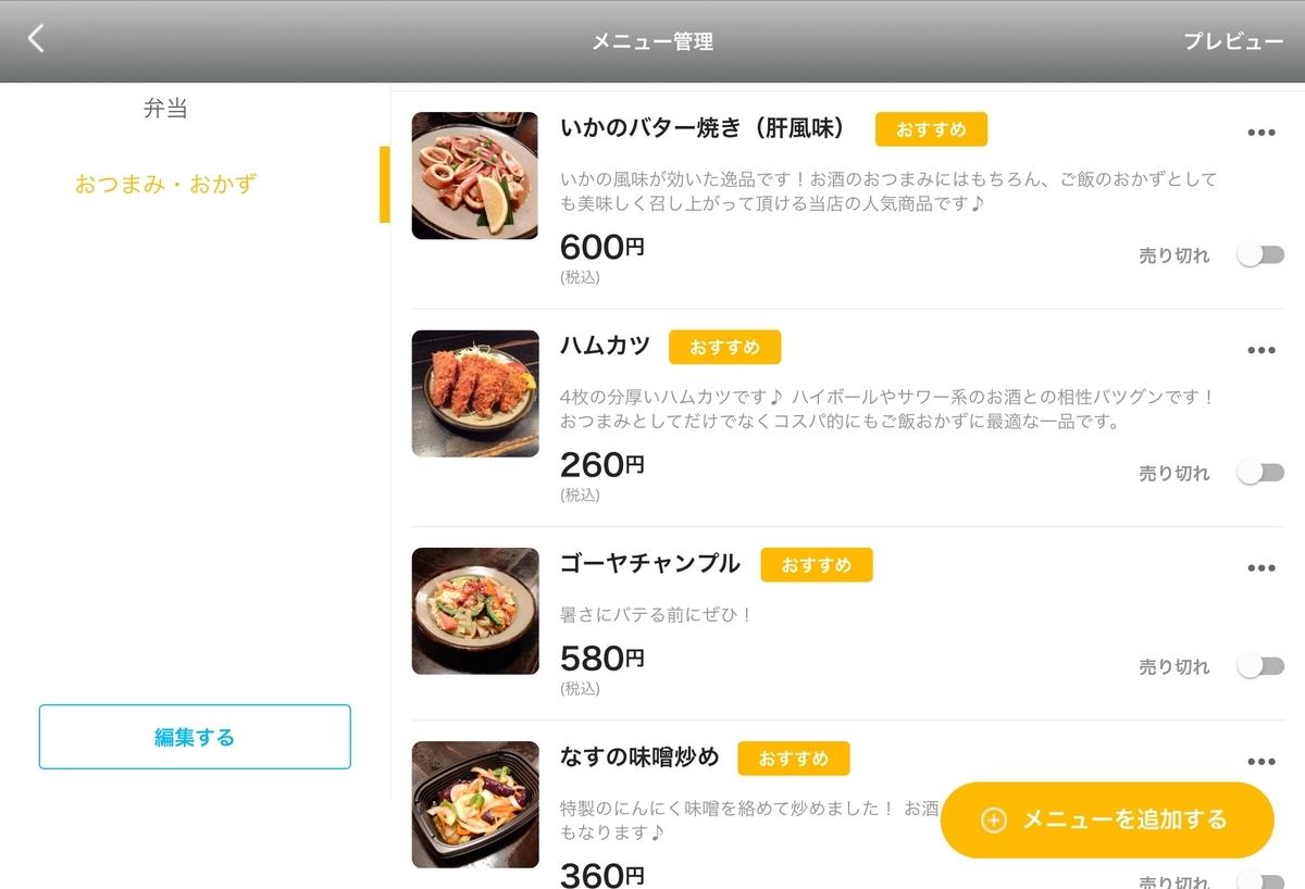 f:id:mikyo-ya:20200811104603j:plain