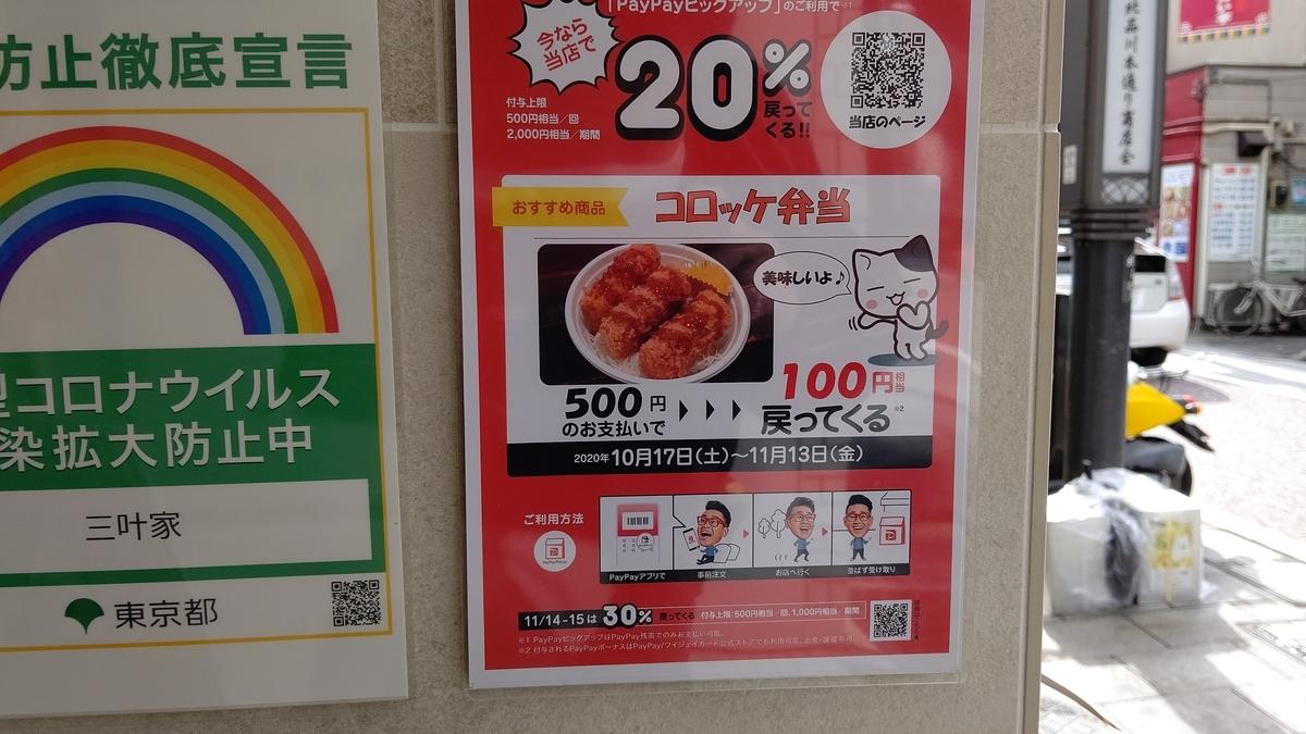 f:id:mikyo-ya:20201020105633j:plain
