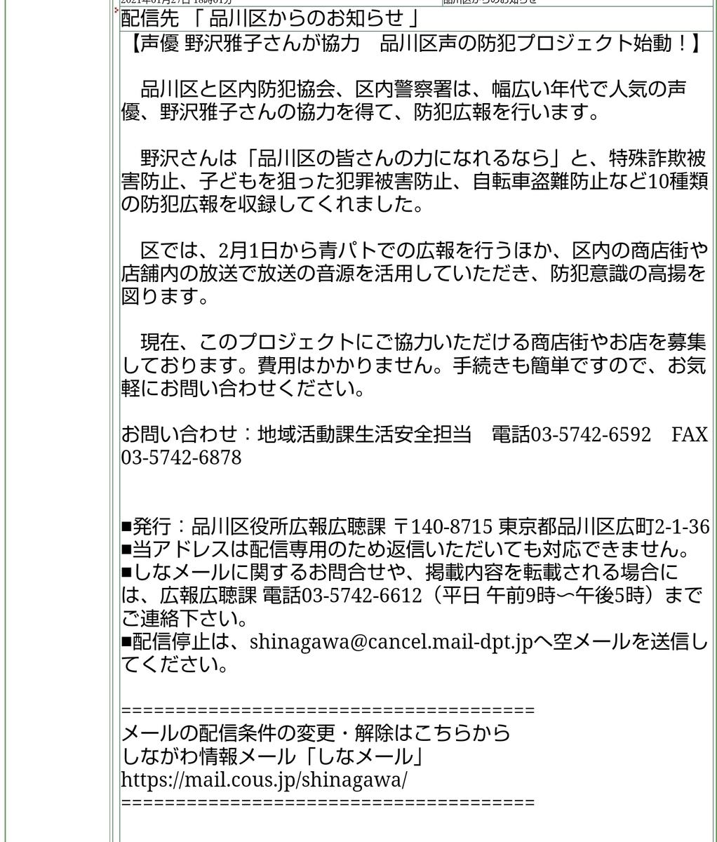 f:id:mikyo-ya:20210204105414j:plain