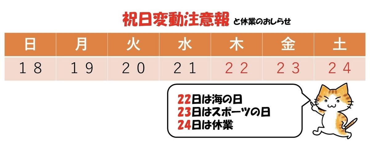 f:id:mikyo-ya:20210716075007j:plain