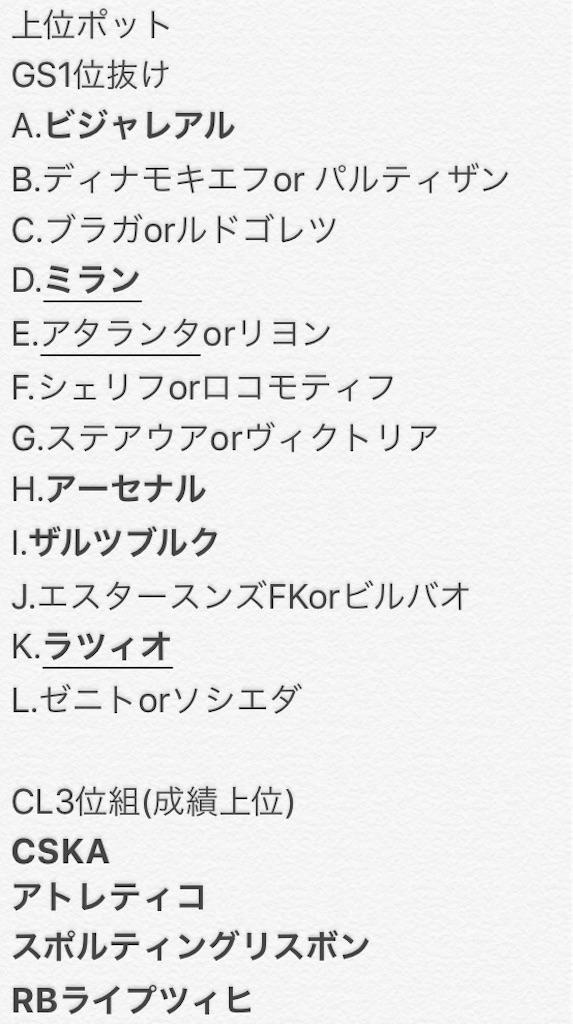 f:id:milan_takamori:20171208014114j:image