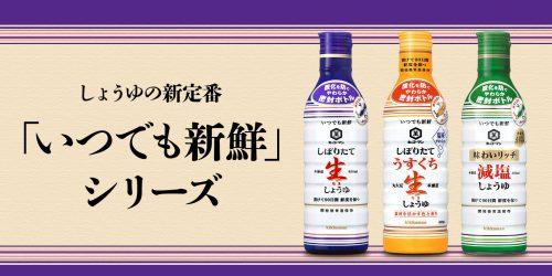 brand_shinsen_main