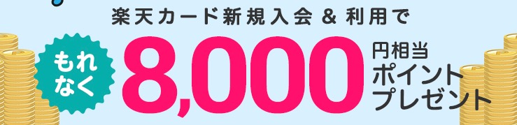 楽天カード_入会キャンペーン