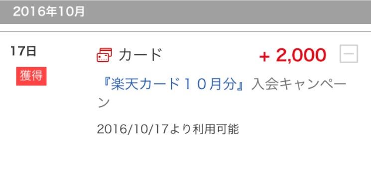 楽天カード_入会キャンペーン_ポイント付与