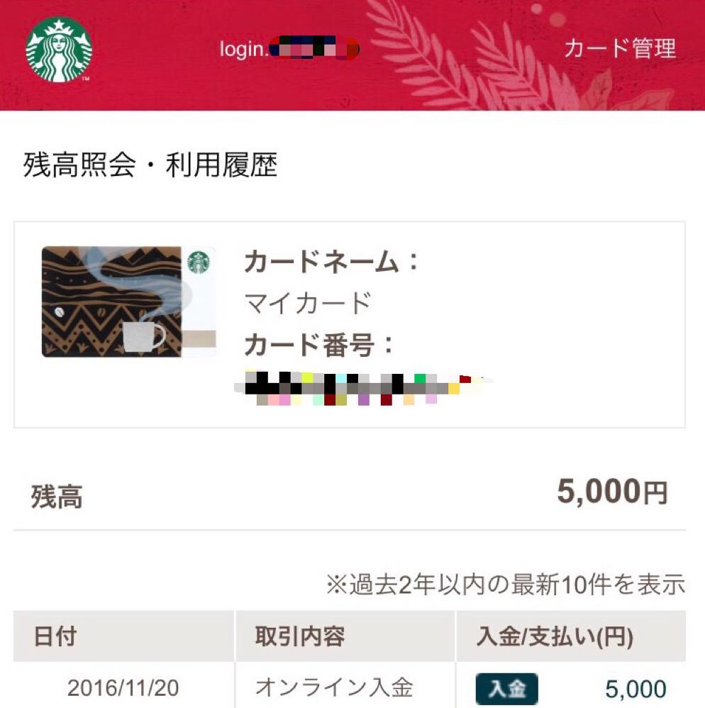 My Starbucksのオンライン入金