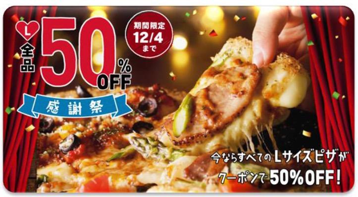 ドミノピザの感謝祭でLサイズピザが全品50%OFF!!