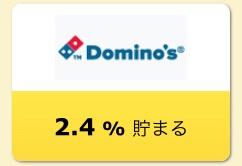 ハピタス経由でドミノピザを購入すると2.4%ポイントが貯まる
