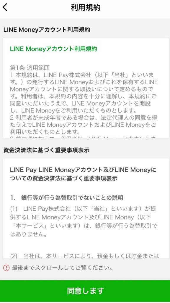 LINE PayカードをLINE Moneyに