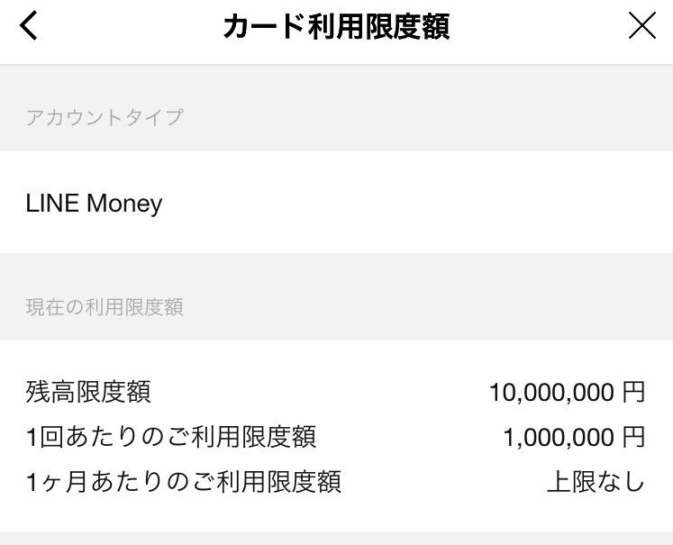 LINE Moneyの上限額