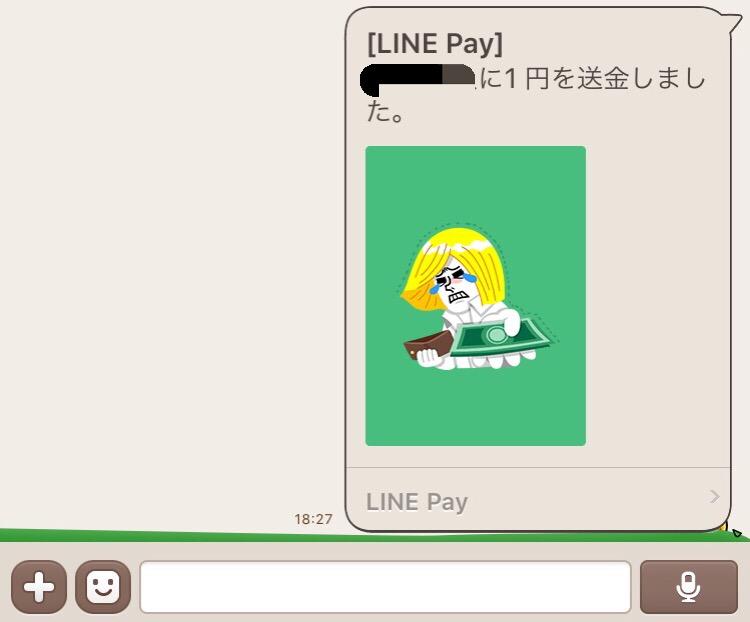 LINE Moneyの送金完了後のトーク画面
