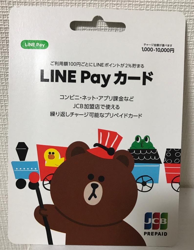 店頭販売を開始したLINE Payカード