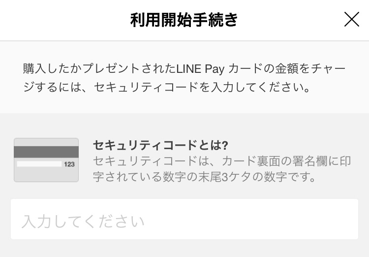 LINE Payカードの利用開始手続き