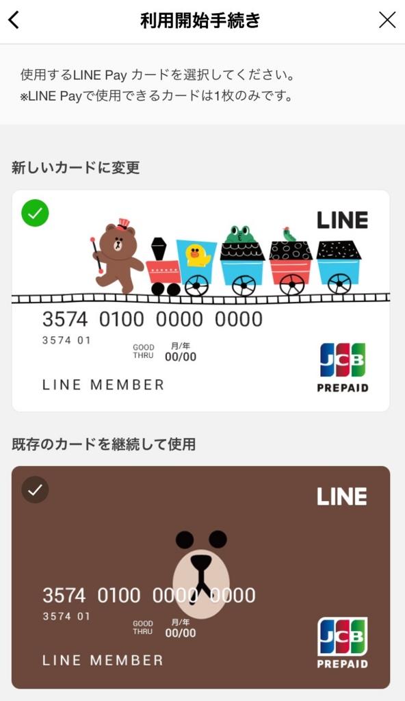 LINE Payカードのメインカード選択