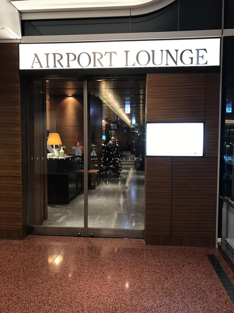 羽田空港第2ターミナルの空港ラウンジエントランス写真