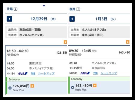 年末年始のハワイ行きANA航空券の値段