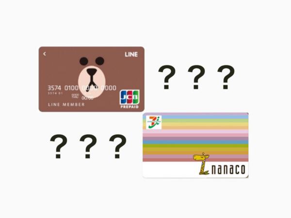 nanacoカードとLINE Payカード