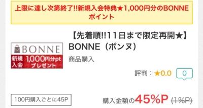 モッピーのBONNE案件