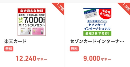 .moneyのクレジットカード発行案件