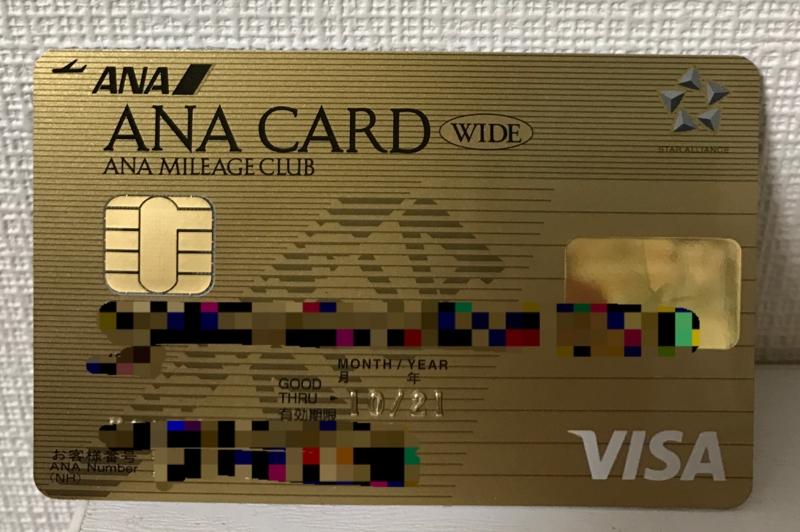 年会費ありのANAカードでおすすめはANA VISA ワイドゴールドカード