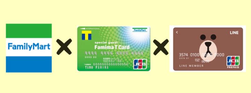 ファミリーマート×ファミマTカード×LINE Payカード