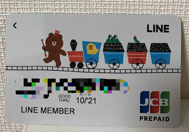 LINE Payカードの店頭限定デザイン
