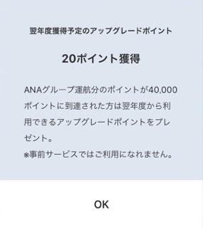 ANAのアップグレードポイントの誘い