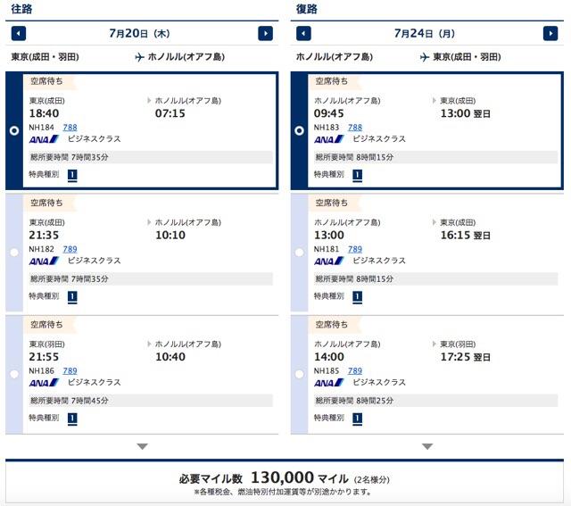 ANA一般会員の特典航空券の予約枠の拡大